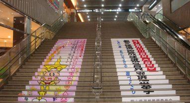 階段シートサイン写真
