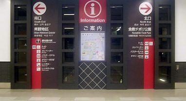 倉敷駅誘導サイン写真