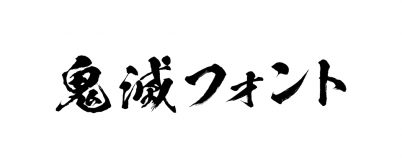 Thumbnail-鬼滅フォント